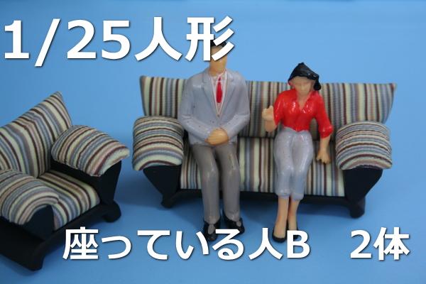 1/25人形