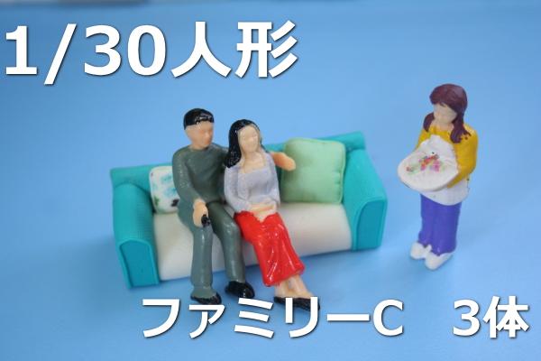 1/30ジ人形ミニチュア