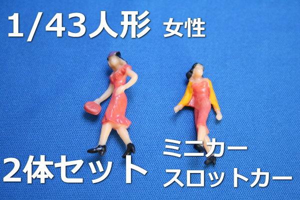 添景 人形模型