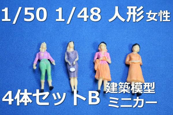 鉄道模型人形
