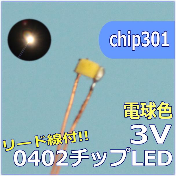 LED自作