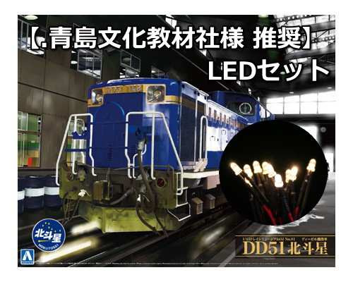 青島DD51LED