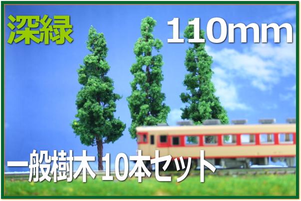 樹木模型建築模型