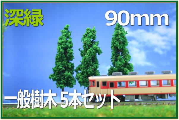 住宅模型樹木