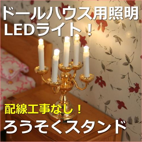 ドールハウス用LED
