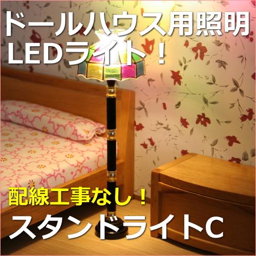 ドールハウス照明セット