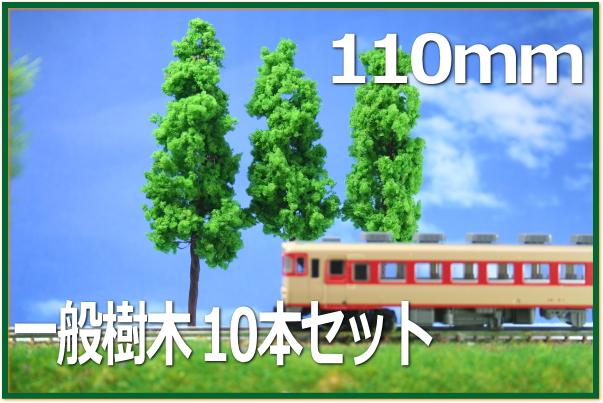 建築模型樹木