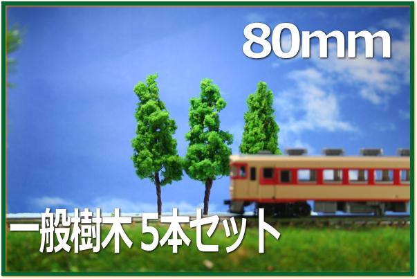 1/50樹木模型