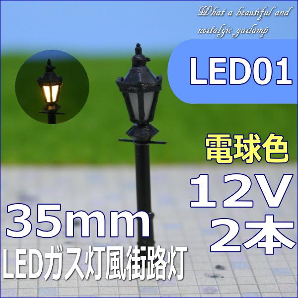 模型LED街灯