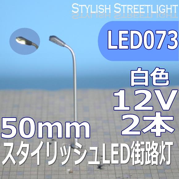 LED街路灯模型
