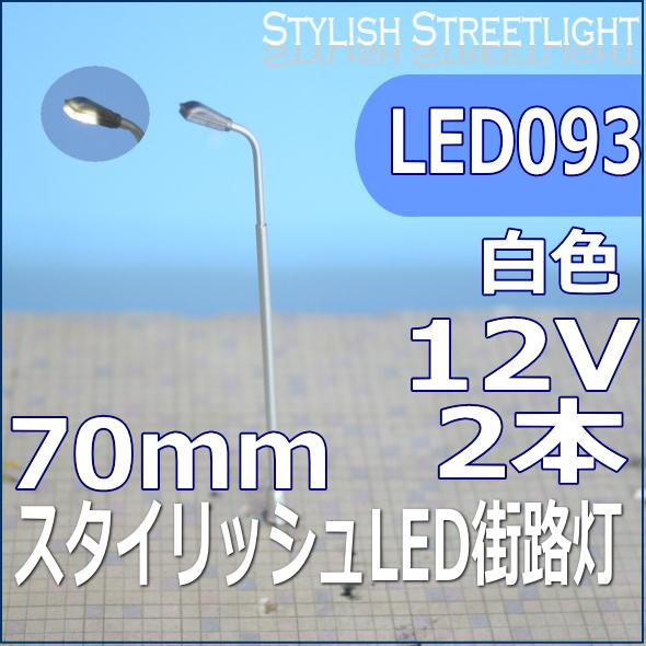 模型の街灯LED