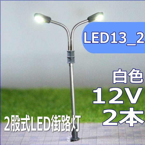 二股式LED街路灯