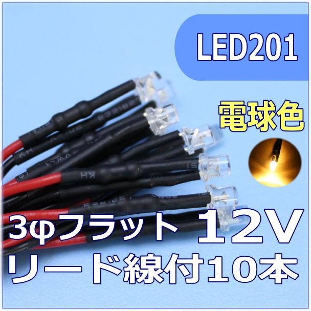 LED電飾模型