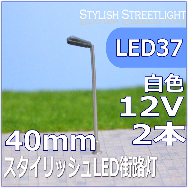 水銀灯の模型