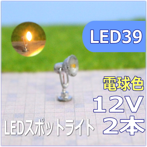 LED街灯