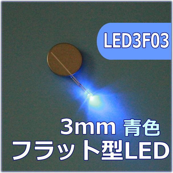 プラモデル用LED