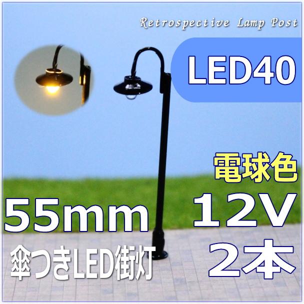 模型用LED