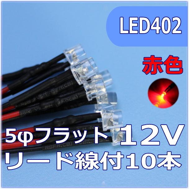 LEDプラモデル
