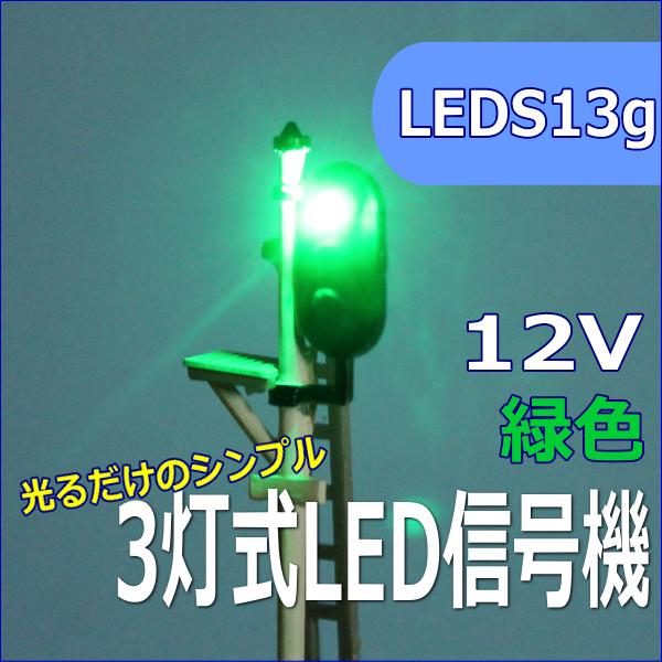 鉄道模型信号機