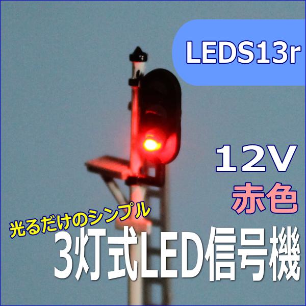 信号機LED