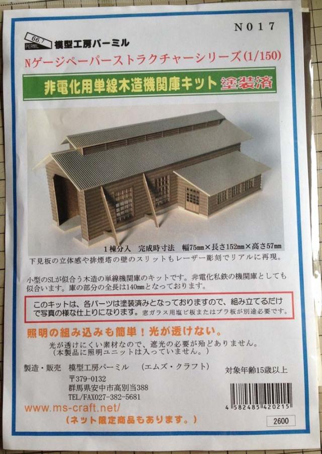 非電化用木造単線機関庫
