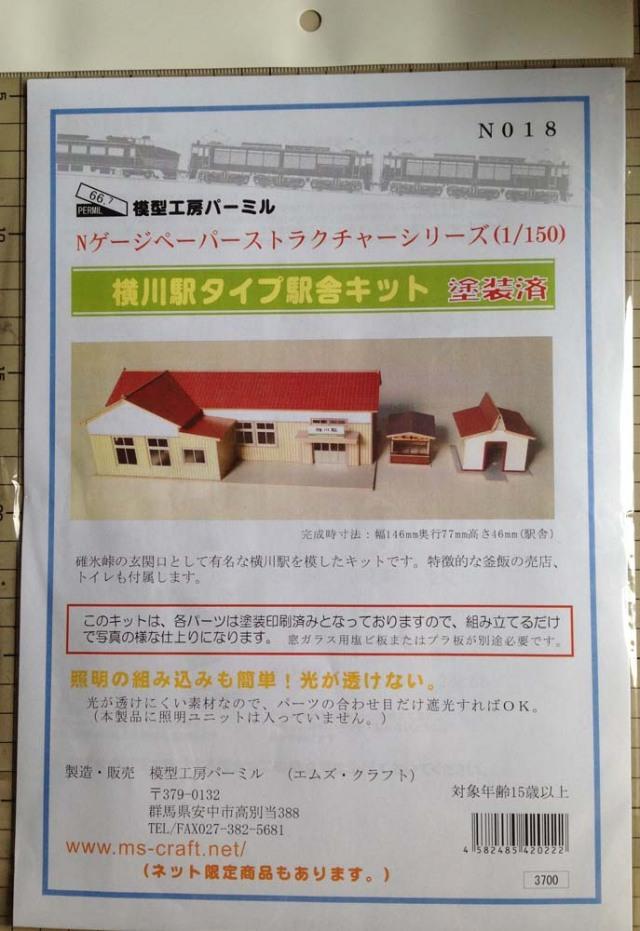 横川駅タイプ駅舎キット