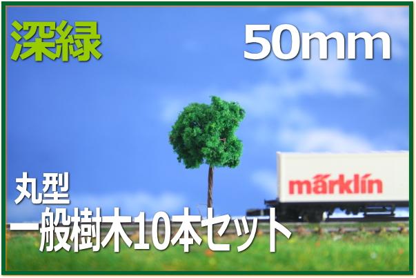 住宅模型植栽