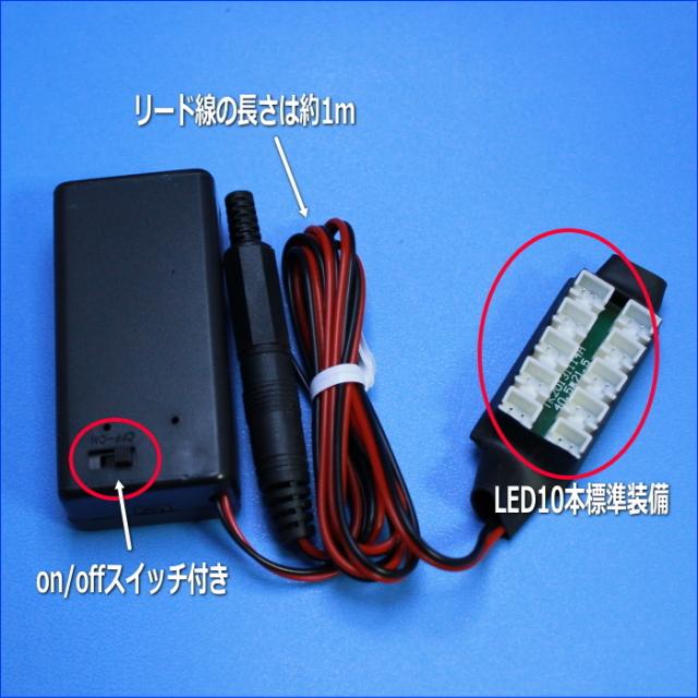模型LED照明キット乾電池