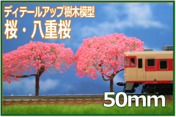 樹木模型八重桜