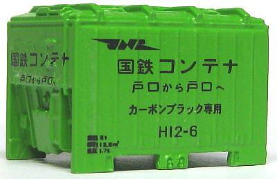 1/150 国鉄コンテナ H12【YSK】【鉄道模型】【カラーレジン製】【Nゲージ】【メール便可】