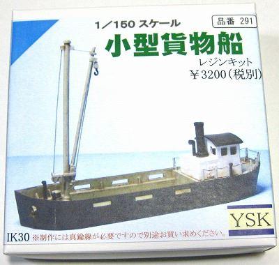 1/150 情景アクセサリー 小型貨物船【YSK】【鉄道模型】【Nゲージ】