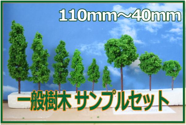 樹木模型 サンプル