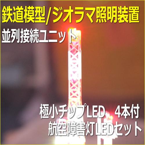 鉄道模型LED