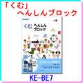 文具とセットの知育絵本シリーズ【コクヨ】「くむ」へんしんブロックKE-BE7