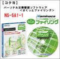 【コクヨ】パーソナル文書管理ソフトウェア<さくっとファイリング>NS-SA1-1