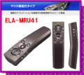 [ワク文ドットコム]★送料無料★マウス機能付レーザーポインター【コクヨ】プレゼンテーションマウス<RED>(UDシリーズ)ELA-MRU41
