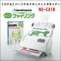 【コクヨ】パーソナルドキュメントスキャナ(さくっとファイリングby Camanacs)NS-CA1W