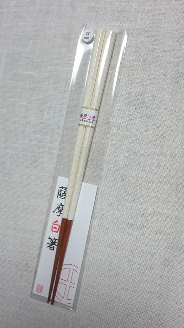 薩摩白箸 22cm