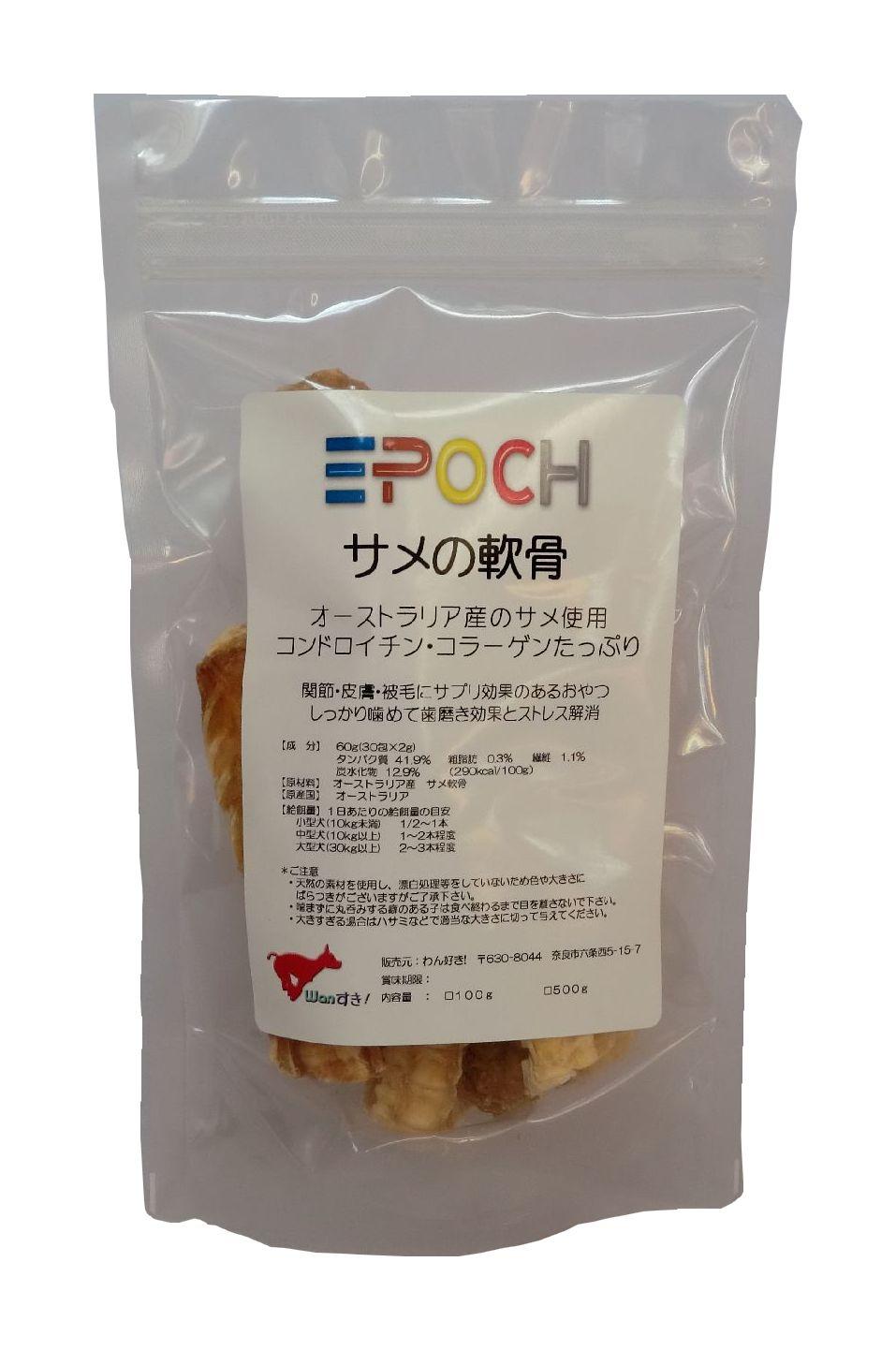 epoch_same_100g