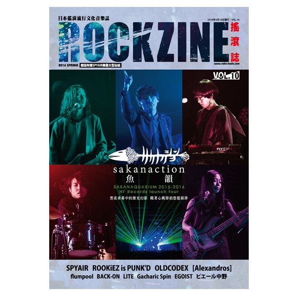 ROCKZINE_VOL10.jpg