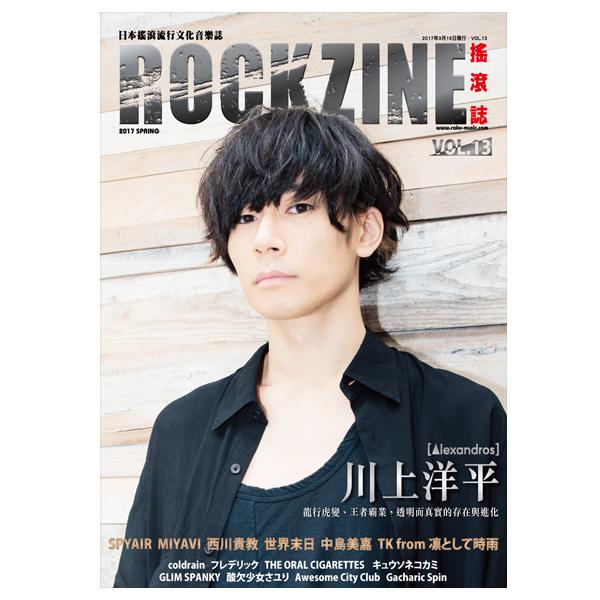 【予約受付中/送料無料】 ROCKZINE VOL.13 2017年春号 (表紙:川上洋平[Alexandros]) 【BOOK】