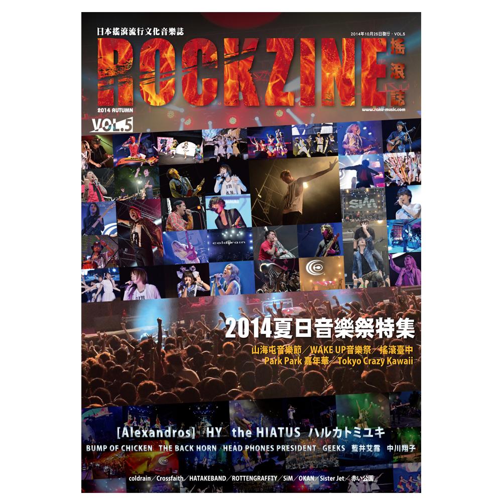 ROCKZINE_VOL5.jpg