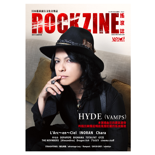 ROCKZINE_VOL6.jpg