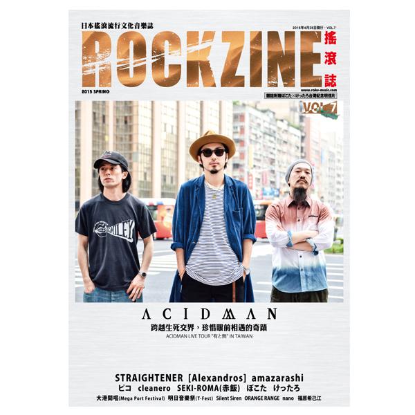 ROCKZINE_VOL7.jpg