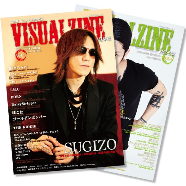 【送料無料】 VISUALZINE 視覺樂窟 Vol.5 (表紙:SUGIZO/雅-MIYAVI-) 【BOOK】