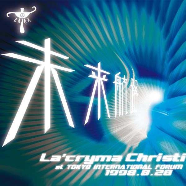 La'cryma Christi Tour 未来航路 1998.8.28 東京国際フォーラム ホールA / La'cryma Christi 【2CD】
