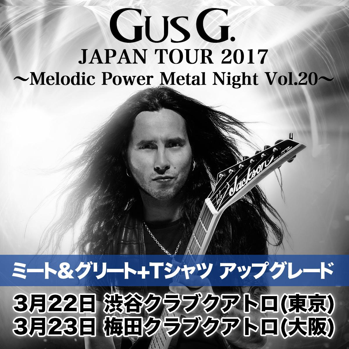 gusg-up