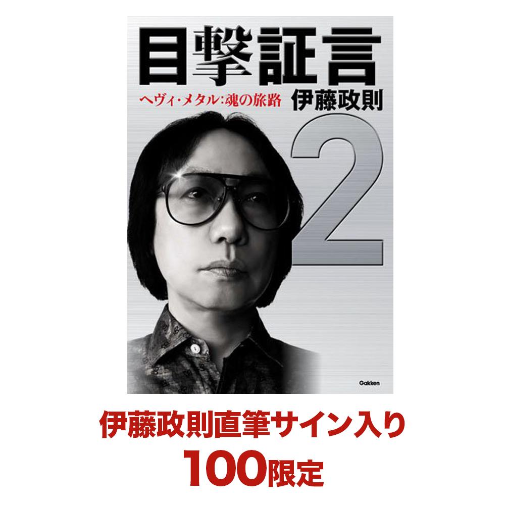 masaito_01