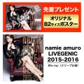 amuro_bdthumb.jpg