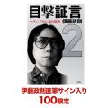 masaito_01.jpg